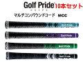 【ゆうパケット】ゴルフプライドマルチコンパウンドMCCグリップ10本セットGOLFPRIDE/ニューディケード/バックライン無