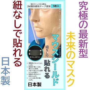 【全国送料無料】日本製 新商品!5点入りマウスシールド1組 会議や食事キッチンでも活躍!☆究極の最新型紐なしで貼れるマウスシールド5枚1組 ウィルス対策 飛沫防止 未来のマスク、貼れるマウスシールド5枚入1組ncac8210P1*