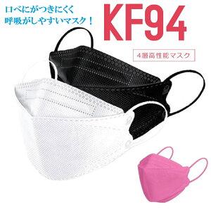20枚組 TVでも話題!高密度フィルターFK94マスク 4層マスク kf94 マスク 小さめ 話題 大人気 使い捨て 不織布 息がしやすい口紅が付きにくい超立体マスク 高密度フィルターKN95マスクも別途出品中!KF95 韓流マスク韓国で大人気! KF94 ncmckF94-234p20*