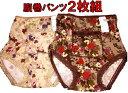 【全国送料無料】【サイズが合えばお得!在庫処分】福袋2色2着組特価・花...