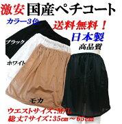 ペチコート ペチスカート ショート シンプルペトコートカラー
