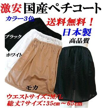 【送料無料】日本製ペチコート・老舗職人による手作りペチスカート(丈35cmから65cm7サイズ)(M・L・LLサイズ)ロングからショートまで3色の国産ペチコート【(透け防止)シンプルペトコートカラー3色(黒・モカ・白)】5315