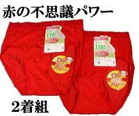 全国送料無料キャンペーン特価!2着組特価!赤色パンツ綿92%レース付き脇縫い目なし肌あたり快適!ヒップ自慢綿混ノーマルショーツレース付アカパン・赤パン・赤い赤色パンツM・L・LLサイズ赤のパワーで秘密の力をアカで元気レース付1700P2【10P01Oct16】