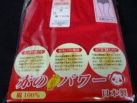 送料無料!日本製綿100%赤で運気アップ秘密の力赤アカパンツレディース赤のもつパワーで秘密の力が出る!深履き赤パンツ!6069