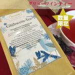 【ロンネフェルト社】クリスマス限定グリューワインティー