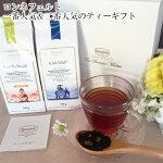 【ギフトセット】アイリッシュモルト&フィールリラックス