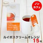 【ロンネフェルト社】ジョイオブティールイボスクリームオレンジ(15袋入)