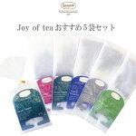 【ロンネフェルト社】ジョイオブティーおすすめ5袋セット