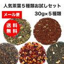 【メール便で送料無料】ロンネフェルトの紅茶を知る上で外せない茶葉お試しセット30g×5種