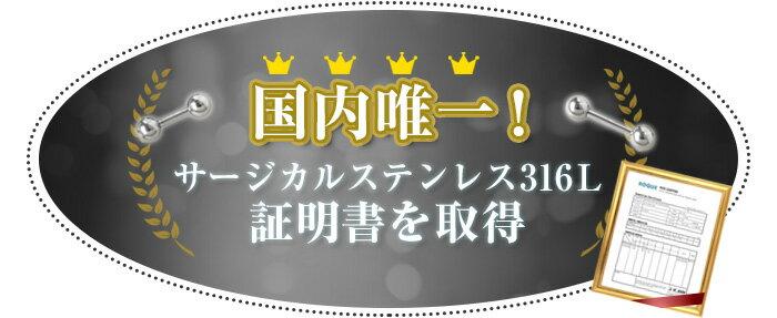 ボディピアス 選べる3サイズ 18G 16G 14G ストレートバーベル【ジュエルキャッチをお一つプレゼント!】(1個売り)◆オマケ革命◆