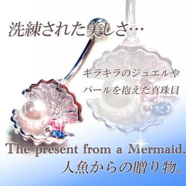 へそピアス かわいい 14G ボディピアス 人魚の贈り物 パール(1個売り)◆選べる福袋対象◆◆オマケ革命◆
