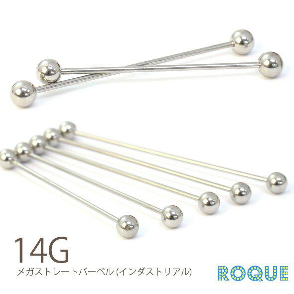 ボディピアス 14G インダストリアル 定番 シンプル