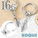 ボディピアス 16G ネビラチェーン セグメントクリッカー(1個売り)◆選べる福袋対象◆◆オマケ革命◆