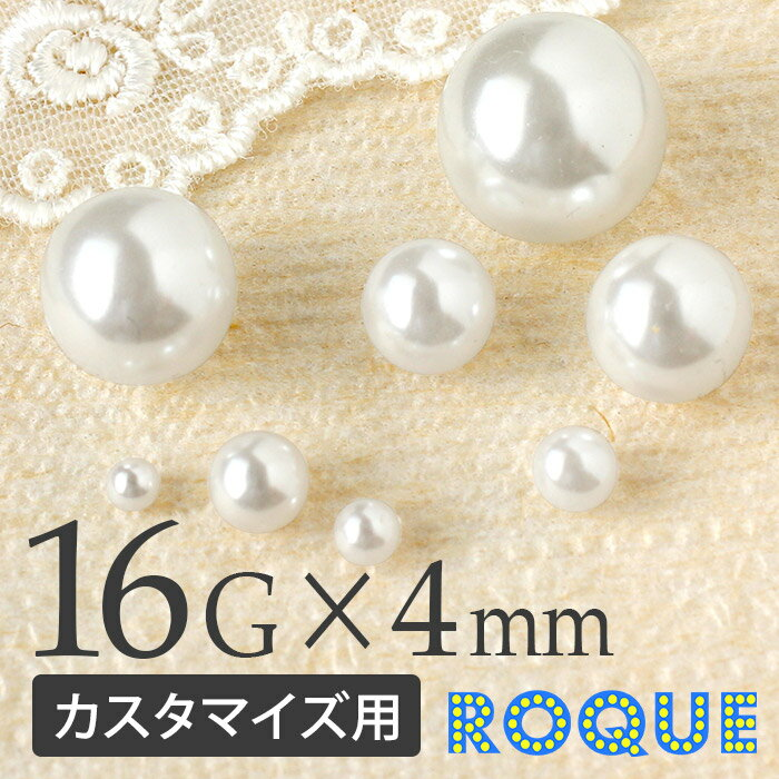 16G 4mm パールホワイト カスタマイズ キャッチ