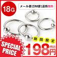 ボディピアス 18G キャプティブビーズリング シンプル[ボディーピアス](1個売り)◆オマケ革命◆