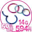 ボディピアス 14G カラーシンプルワンタッチリング(1個売り)【セグメント クリッカー 定番 カラー】◆オマケ革命◆