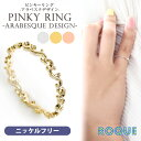 ニッケルフリーリング ピンキーリング 指輪 アラベスクデザイン(1個売り)◆選べる福袋対象◆◆オマケ革命◆