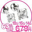 ボディピアス 18G 16G 14G サイズが選べる!立て爪ジュエルキャッチセット(1個売り)◆オマケ革命◆