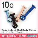 ボディピアス 10G カラー ラブレットスタッド 定番 シンプル(1個売り)◆選べる福袋対象◆◆オマケ革命◆