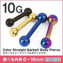 ボディピアス 10G ストレートバーベル カラー 定番 シンプル(1個売り)◆選べる福袋対象◆◆オマケ革命◆