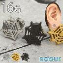 ボディピアス 16G 蜘蛛の巣モチーフ アンプラグ フェイクプラグ(1個売り)◆オマケ革命◆