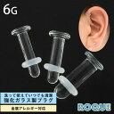 ボディピアス 6G ハイゲージ ガラス素材 プラグ 透明ピアス(1個売り)◆オマケ革命◆