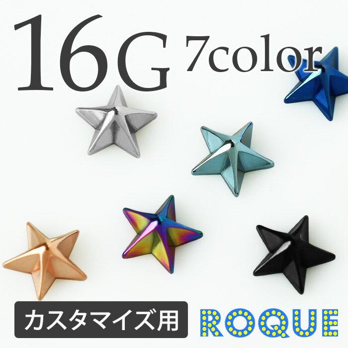 ボディピアス キャッチ 16G カラースタッズスター