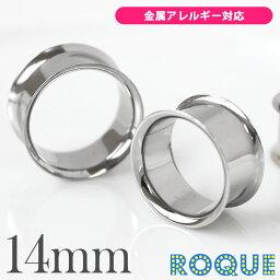 ボディピアス 14mm 定番 シンプル ダブルフレアアイレット(9/16インチ)(1個売り)◆オマケ革命◆
