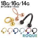 ボディピアス 18G 16G 14G 定番 シンプル スパイラルバーベル カラー(1個売り)◆オマケ革命◆