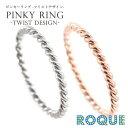 ステンレスリング ピンキーリング 指輪 ツイストデザイン(1個売り)◆オマケ革命◆