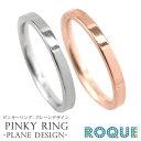 ステンレスリング ピンキーリング 指輪 プレーンデザイン(1個売り)◆オマケ革命◆