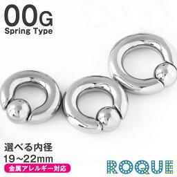 ボディピアス 00G キャプティブビーズリング 定番 シンプル スプリングタイプ(1個売り)◆オマケ革命◆
