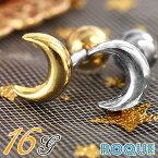 ボディピアス 16G クレセントムーンモチーフ ストレートバーベル(1個売り)◆オマケ革命◆