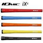 【IOMIC iXX 2.3 Grip】 イオミック アイ エックス ツー 2.3 ゴルフ グリップ 【ウッド・アイアン用】