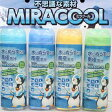 【入荷済み】【MIRACOOL】 熱中症対策に奇跡のタオル ミラクール 南極気分 【タオルタイプ】