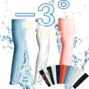 男女兼用 全16カラー フリーサイズ 体感温度 -3° UP...