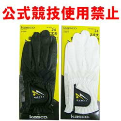 【Kasco MODEC Golf Glove】抜群のグリップ力で公式競技使用不可! キャスコ モデック ゴルフグローブ 【MD-1318】【メール便対応】 02P08Feb15