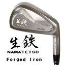 【NAMATETSU Forged Iron Set 7本】 ハンドメイド 軟鉄鍛造 生鉄フォージドアイアンセット 7本 NS PRO 950GH ・DG-S200 スチールシャフト装着 【NT-700】【送料無料】【smtb-k】【kb】