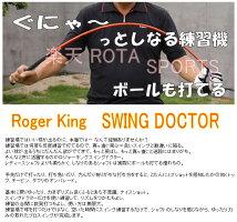 HIROTA-GOLF-Roger-King-Swing-Doctor