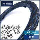 [貨物堂]メタリックWキルトハンドルカバー ブラック/糸青