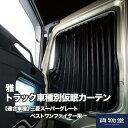 トラックカーテントラック用カーテン/リアカーテンプリーツ|ベージュ/黒|安心の日本製|1級遮光|巾85x丈70cm2枚入り|フック16ケ入り|ベット後ろ用|トラック用品