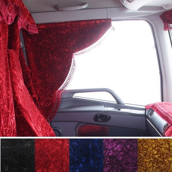 金華山 チンチラ 三角型サイドカーテン L