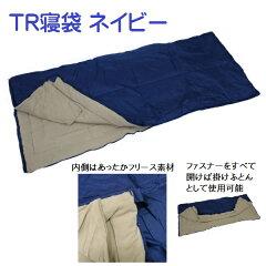 TR寝袋(ねぶくろ) ネイビー 200cm×80cm