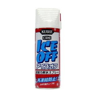 KURE CRC アイス・オフ