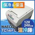 WAECO TC14FL温冷庫(DC12V24V共用)