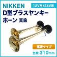 D412 ニッケン D型ブラスヤンキーホーン 真鍮