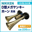 DM428 ニッケン D型メガヤンキーホーン 真鍮