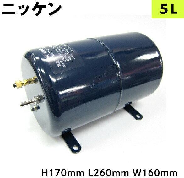 ニッケン エアータンク 5L画像