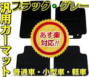 軽自動車 ブラック フロント カーペット