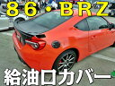 86/BRZ ZN6/ZC6 H24.3〜 国内産 リアルカーボン製 給油口カバ...